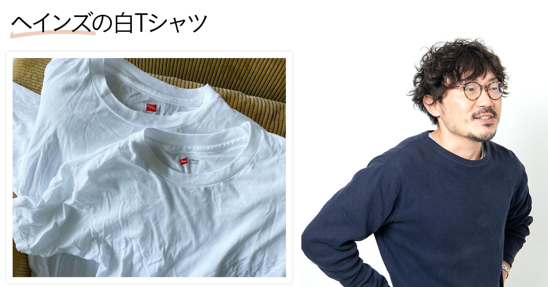 編集ぷーすけのヘインズの白Tシャツ