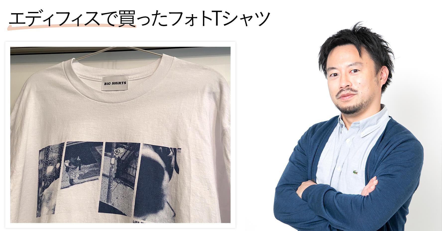 Aミツがエディフィスで買ったフォトTシャツ