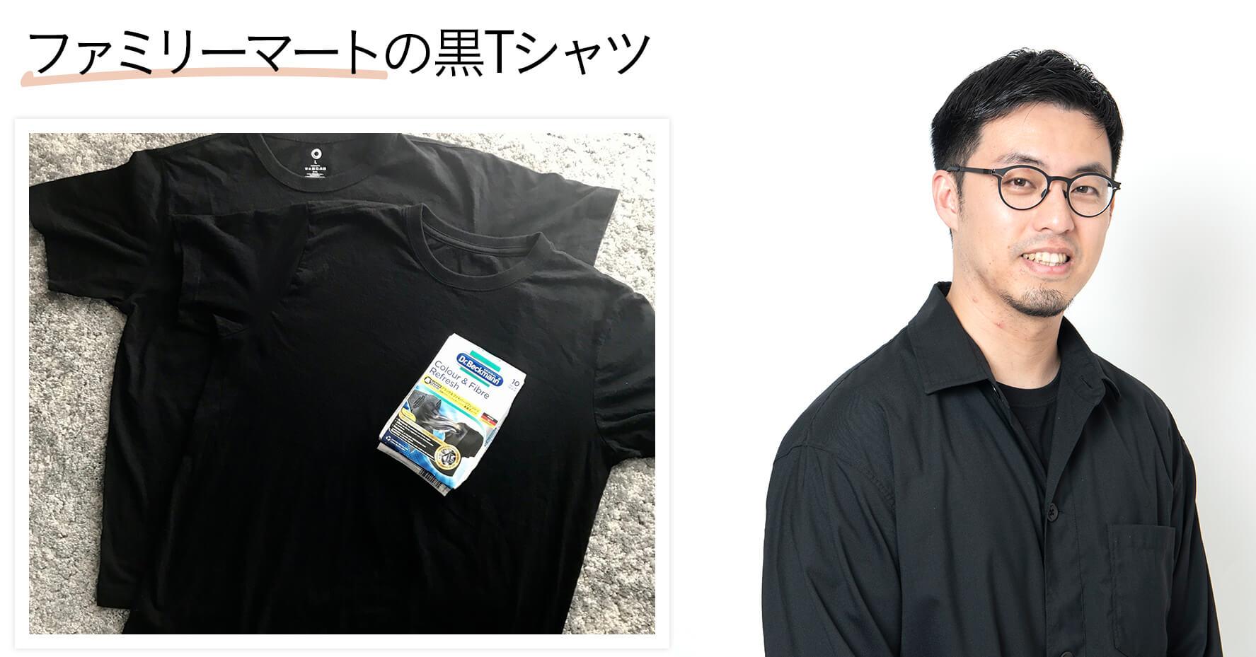Nやすお気に入りのファミリーマートの黒Tシャツ
