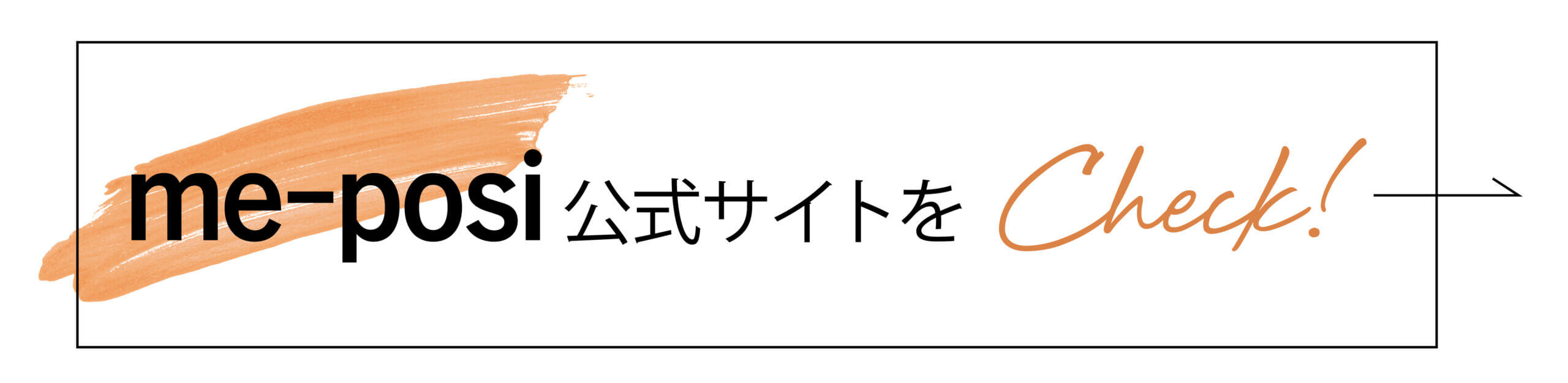 me-posi公式サイトをCheck!