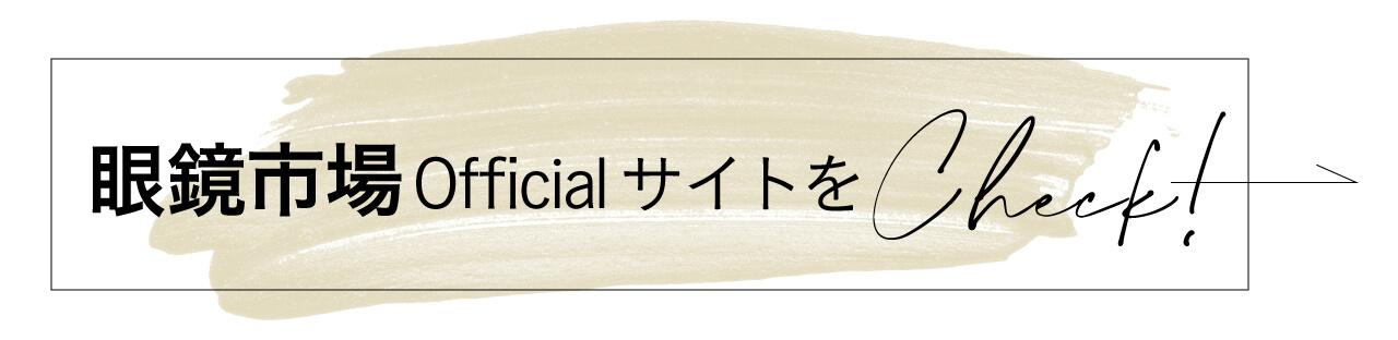 眼鏡市場オフィシャルサイトをチェック!