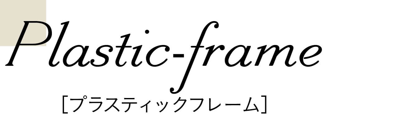 Plastic-frame[プラスティックフレーム]
