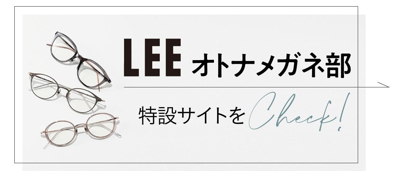LEEオトナメガネ部特設サイトをチェック