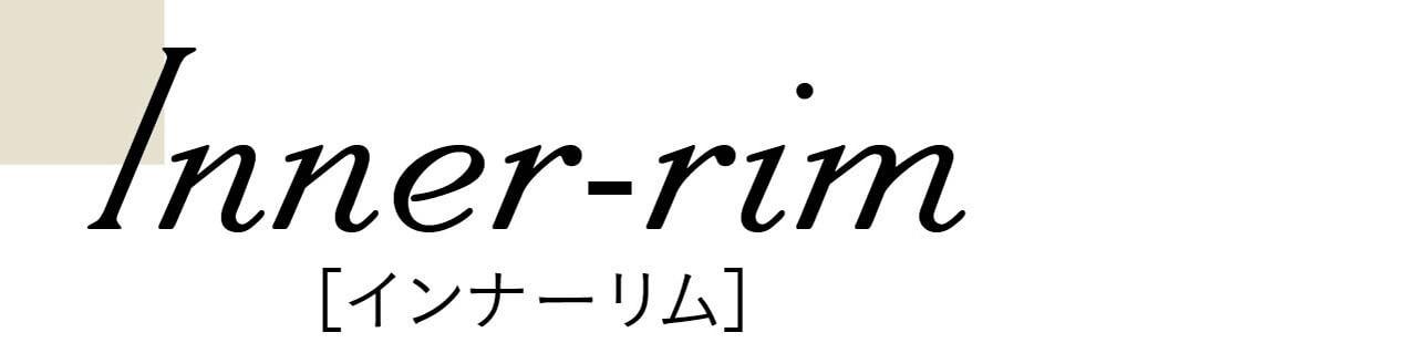 Inner-rim[インナーリム]