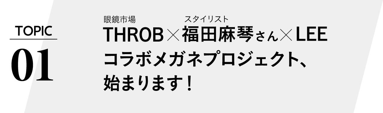 TOPIC01 眼鏡市場×スタイリスト福田麻琴さん×LEEコラボ眼鏡プロジェクト始まります