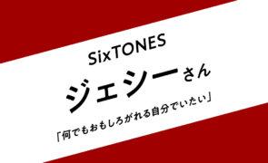 SixTONES ジェシーさんインタビュー