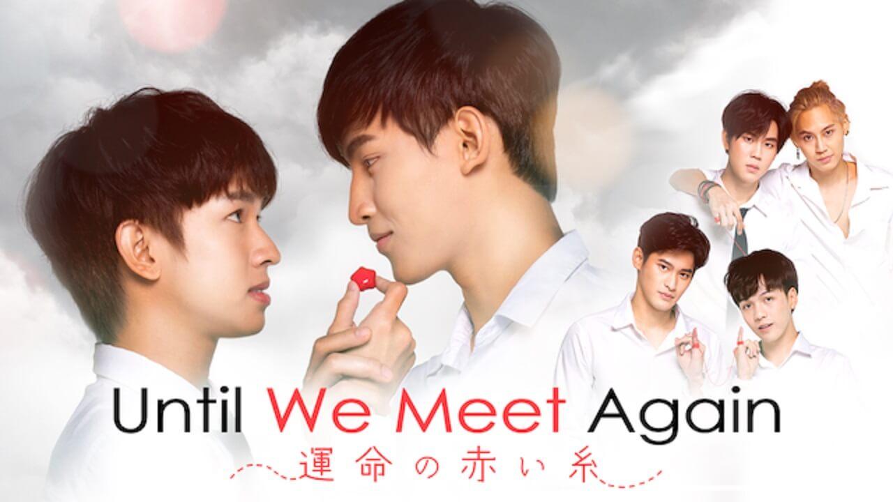 「Until We Meet Again~運命の赤い糸~」U-NEXTで配信中
