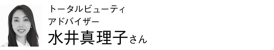 トータルビューティ アドバイザー 水井真理子さん
