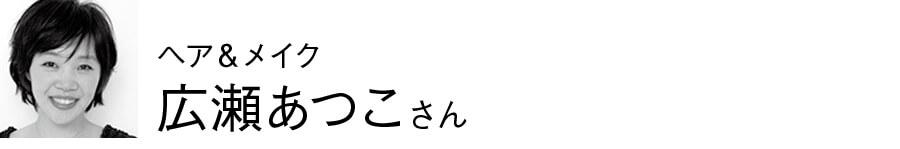 ヘア&メイク 広瀬あつこさん
