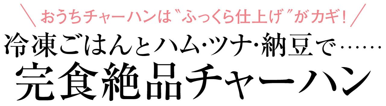 """おうちチャーハンは""""ふっくら仕上げ""""がカギ! 冷凍ごはんとハム・ツナ・納豆で…… 完食絶品チャーハン"""