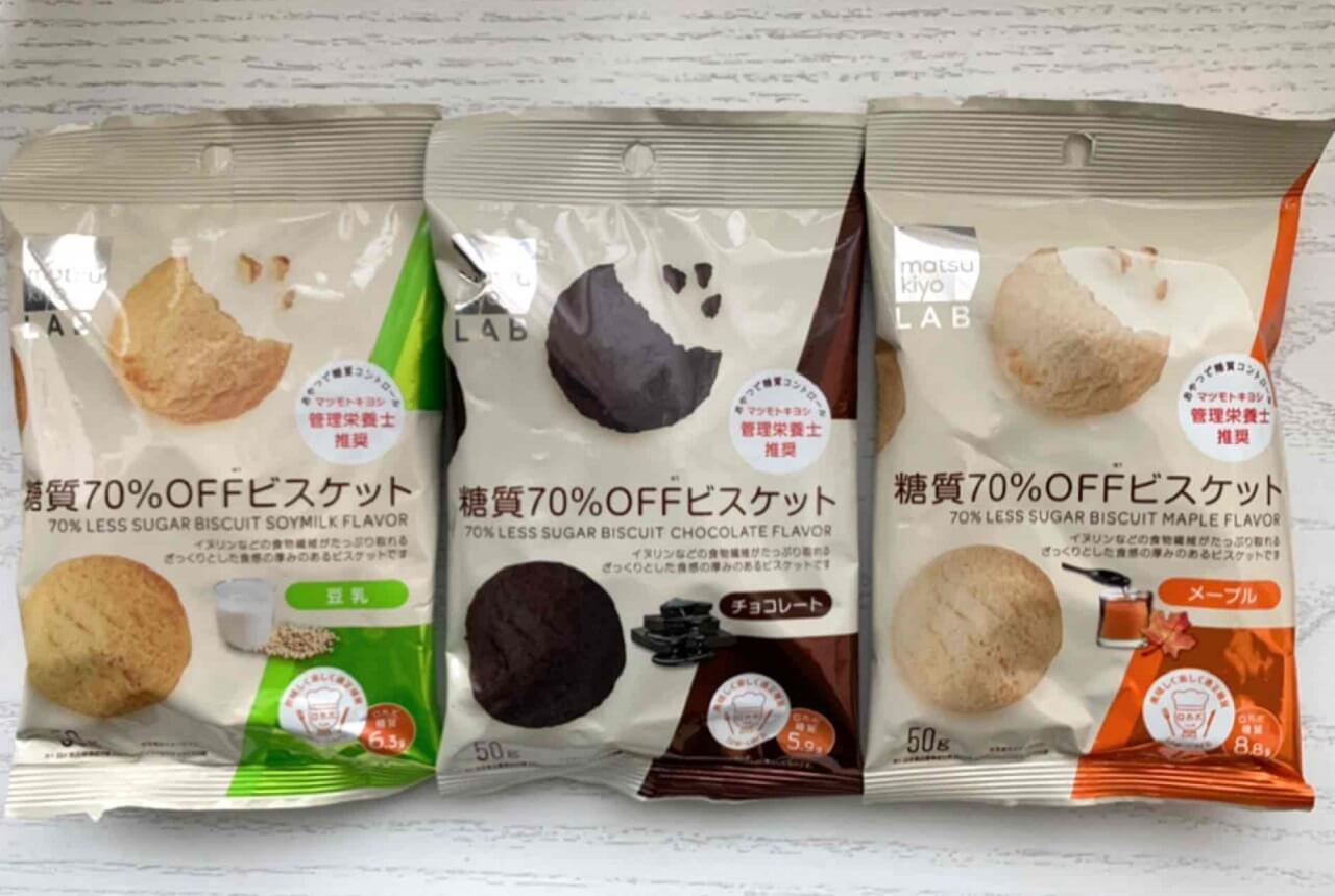 マツキヨの糖質70%offビスケット