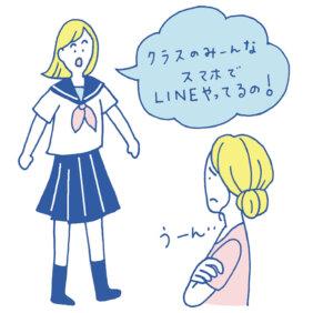 【親子で話すスマホの使い方】10代の子どもに「自分専用のスマホ」はいつから持たせる?