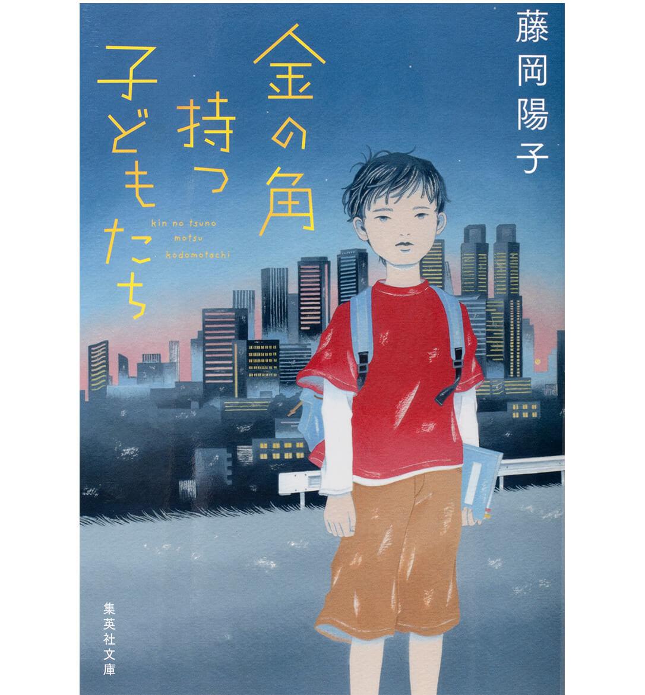『金の角持つ子どもたち』藤岡陽子 ¥660/集英社