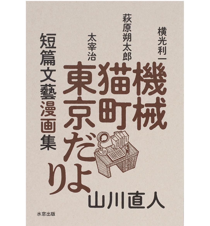 『短篇文藝漫画集 機械・猫町・東京だより』