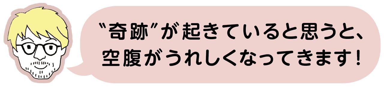 """""""奇跡""""が起きていると思うと、空腹がうれしくなってきます!/LEE編集部ぷーすけ"""