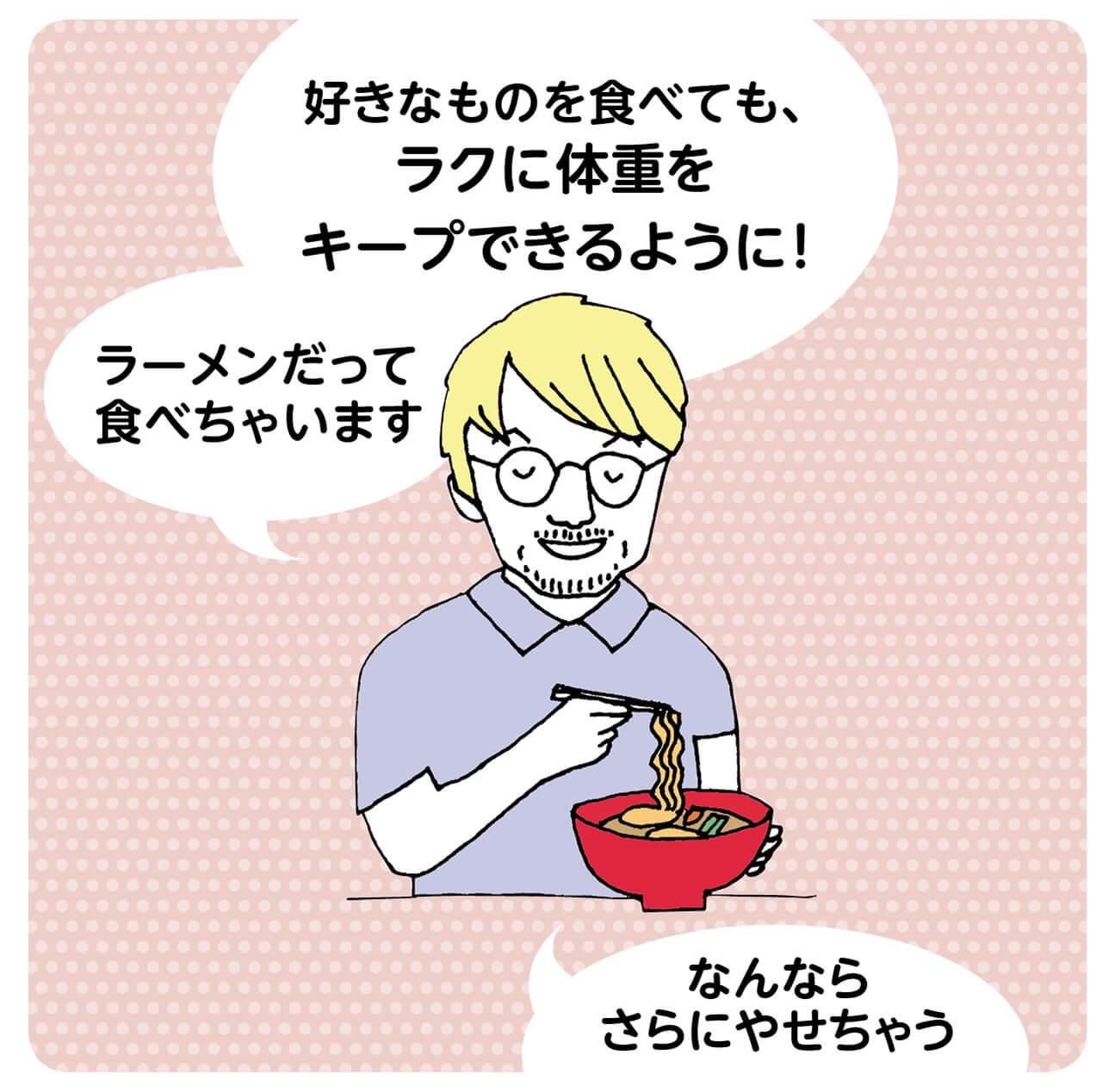 好きなものを食べても、ラクに体重をキープできるように! ラーメンだって食べちゃいます。なんならさらにやせちゃう/LEE編集部ぷーすけ