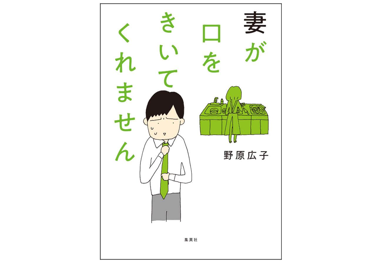 『妻が口をきいてくれません』野原広子 ¥1210 集英社