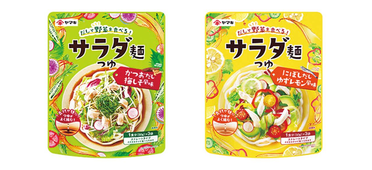 「サラダ麺つゆ」 にぼしだしゆずレモン風味・かつおだし梅しそ風味/ヤマキ