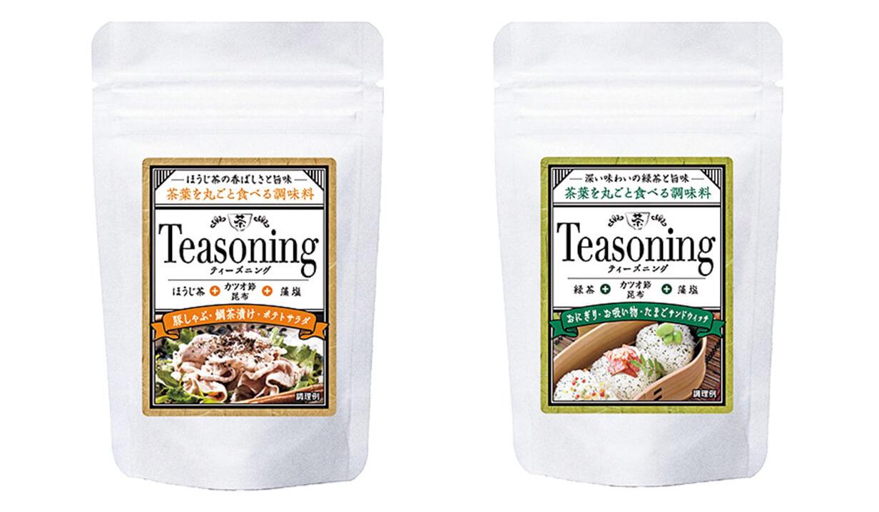 「Teasoning」緑茶だし塩 ほうじ茶だし塩 /日本緑茶センター