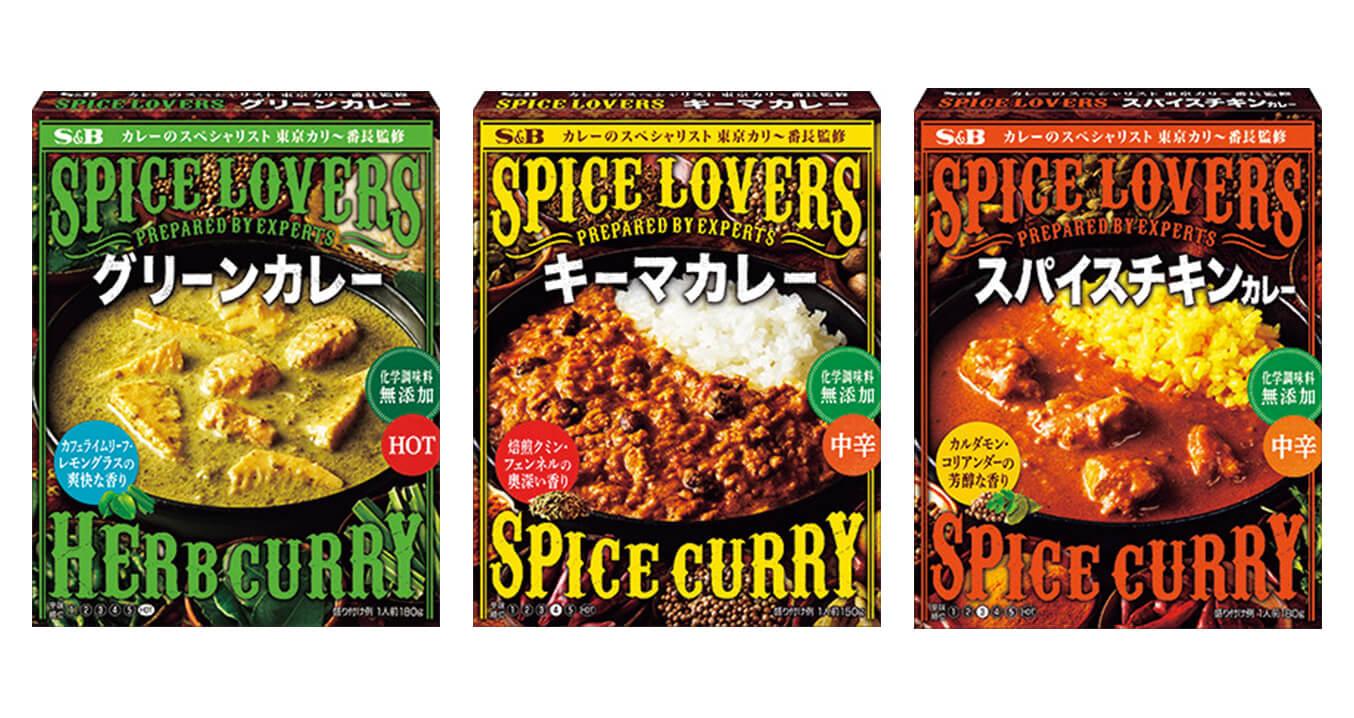 「SPICE LOVERS」 キーマカレー 中辛 スパイスチキンカレー 中辛 グリーンカレー HOT/エスビー食品