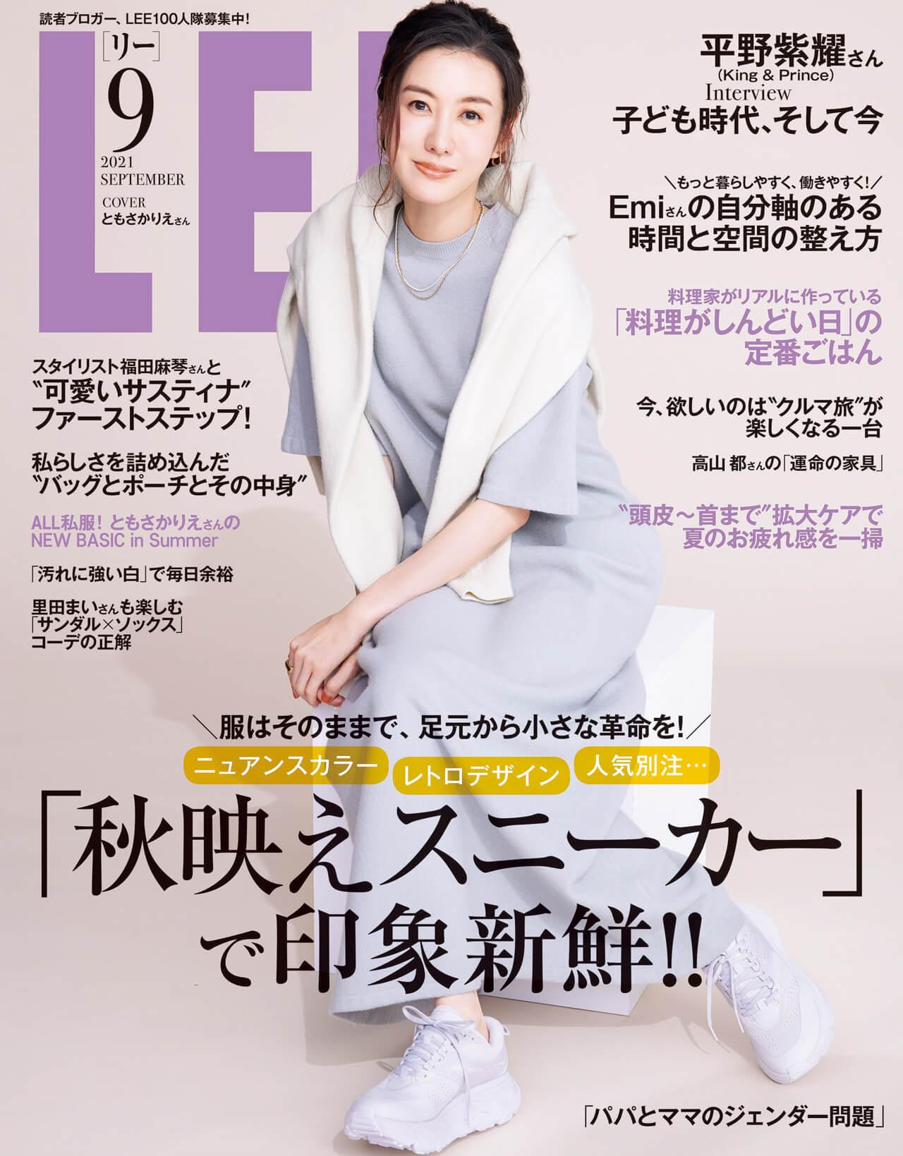 LEE2021年9月号通常版 ともさかりえさん表紙