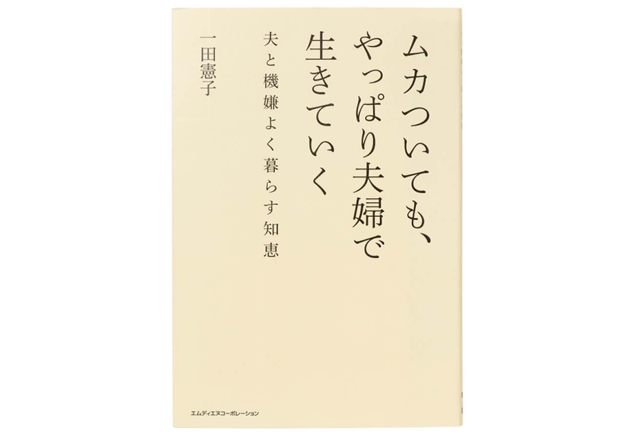 『ムカついても、やっぱり夫婦で生きていく 夫と機嫌よく暮らす知恵』 一田憲子  ¥1540 エムディエヌコーポレーション