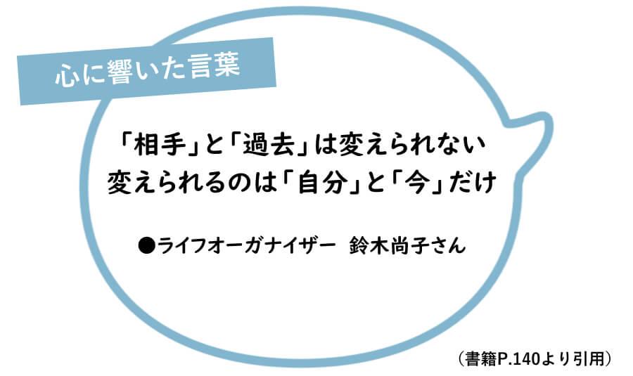 心に響いた言葉『「相手」と「過去」は変えられない。変えられるのは「自分」と「今」だけ』●ライフオーガナイザー 鈴木尚子さん