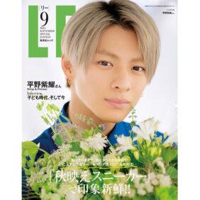 LEE2021年9月号特別版 平野紫耀さん表紙