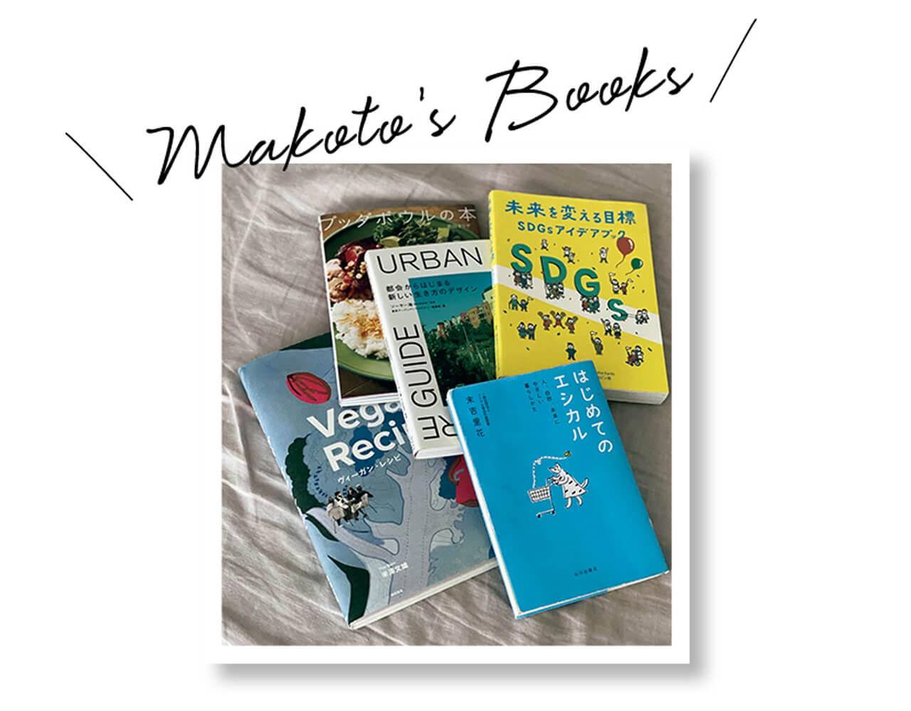 Makoto's Books