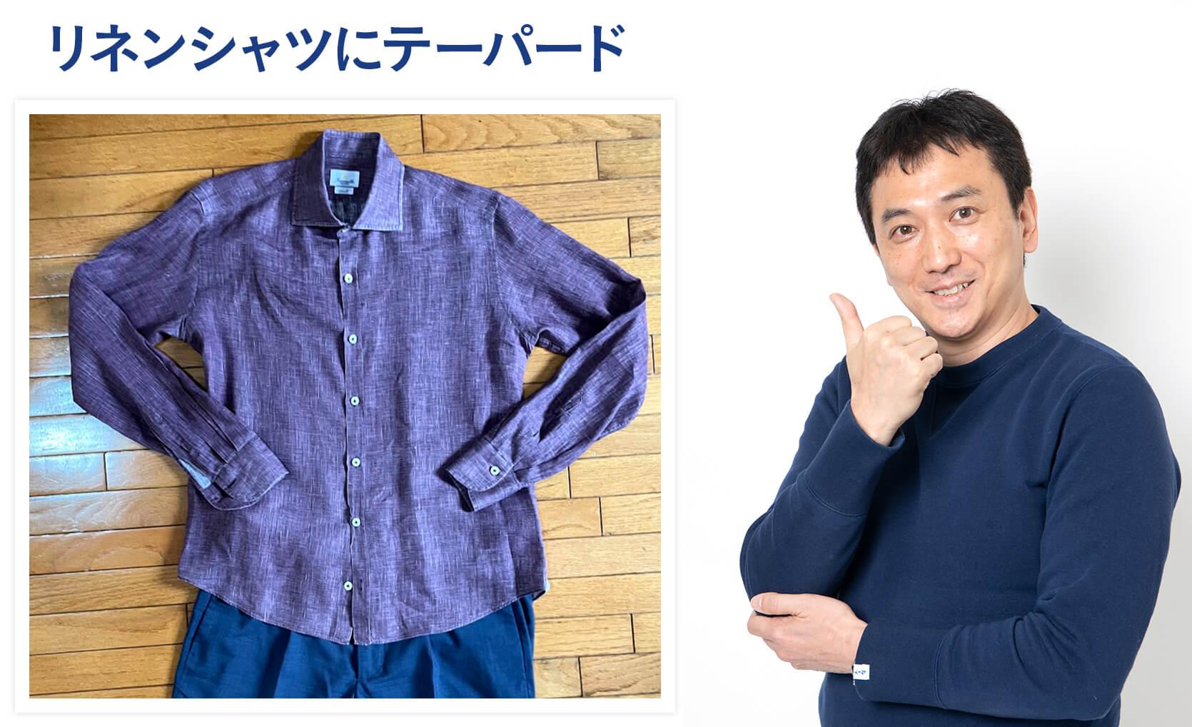 リネンシャツはジャンネットのものが好きで4枚持ってます。パンツはテーパードがしっくりきます。