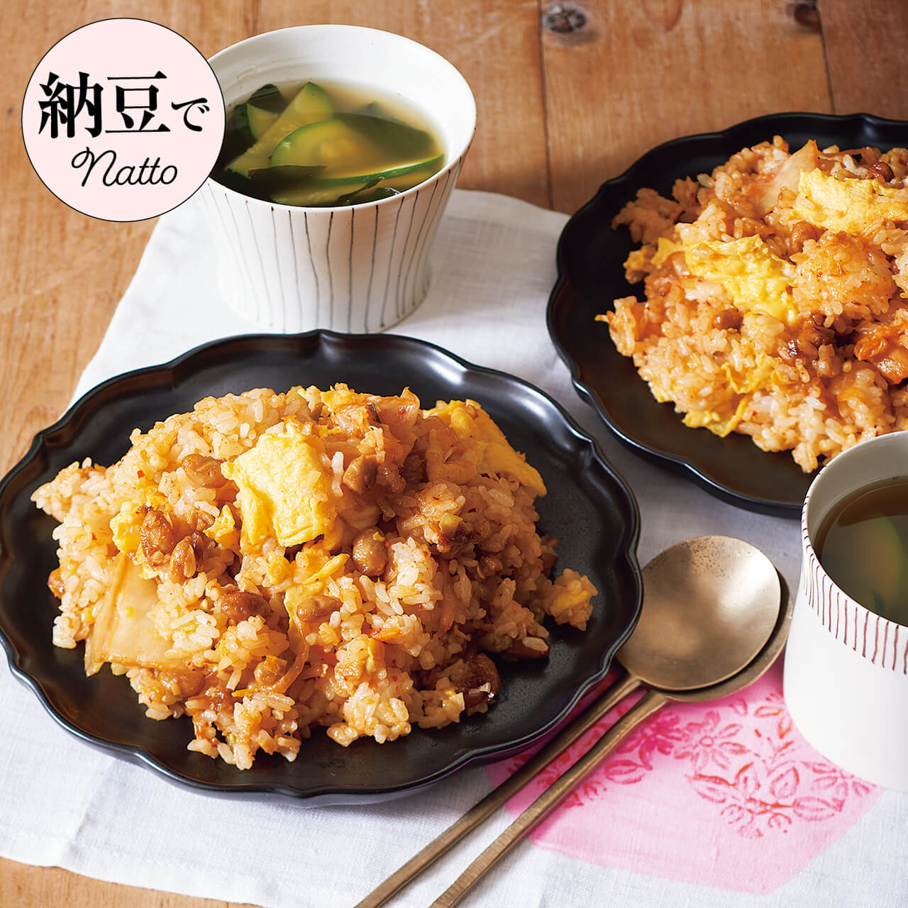 炒めた納豆の香ばしさがアクセント!「納豆とキムチのチャーハン」レシピ/市瀬悦子さん