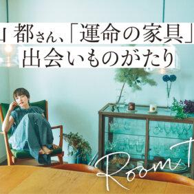 【動画】高山都さんの自宅ルームツアー!「運命の家具」との出会いものがたり