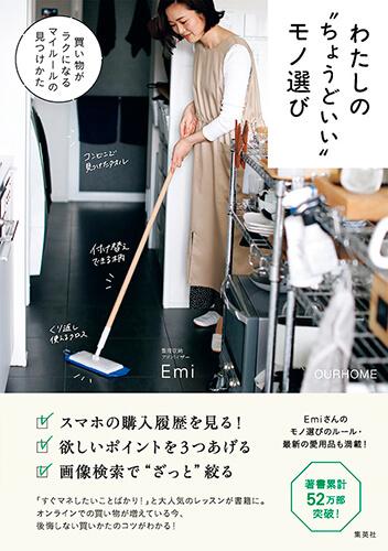 『わたしの〝ちょうどいい〟モノ選び』¥1430/集英社