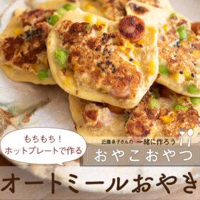 ホットプレートで!「もちもちオートミールおやき」レシピ/近藤幸子さんの「おやこおやつ」