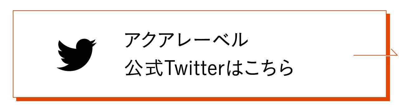 アクアレーベル公式Twitterはこちら