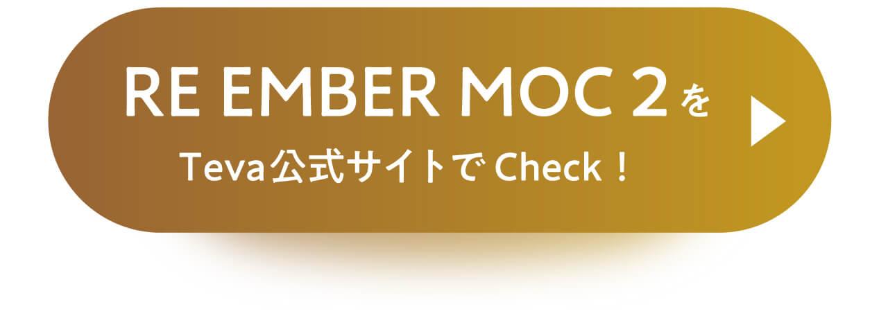 リ エンバーモック 2をTEVA公式サイトでチェック