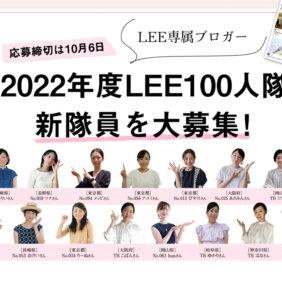 【動画】「2022年度LEE100人隊」新隊員を大募集!おすすめのお取り寄せも教えてもらいました