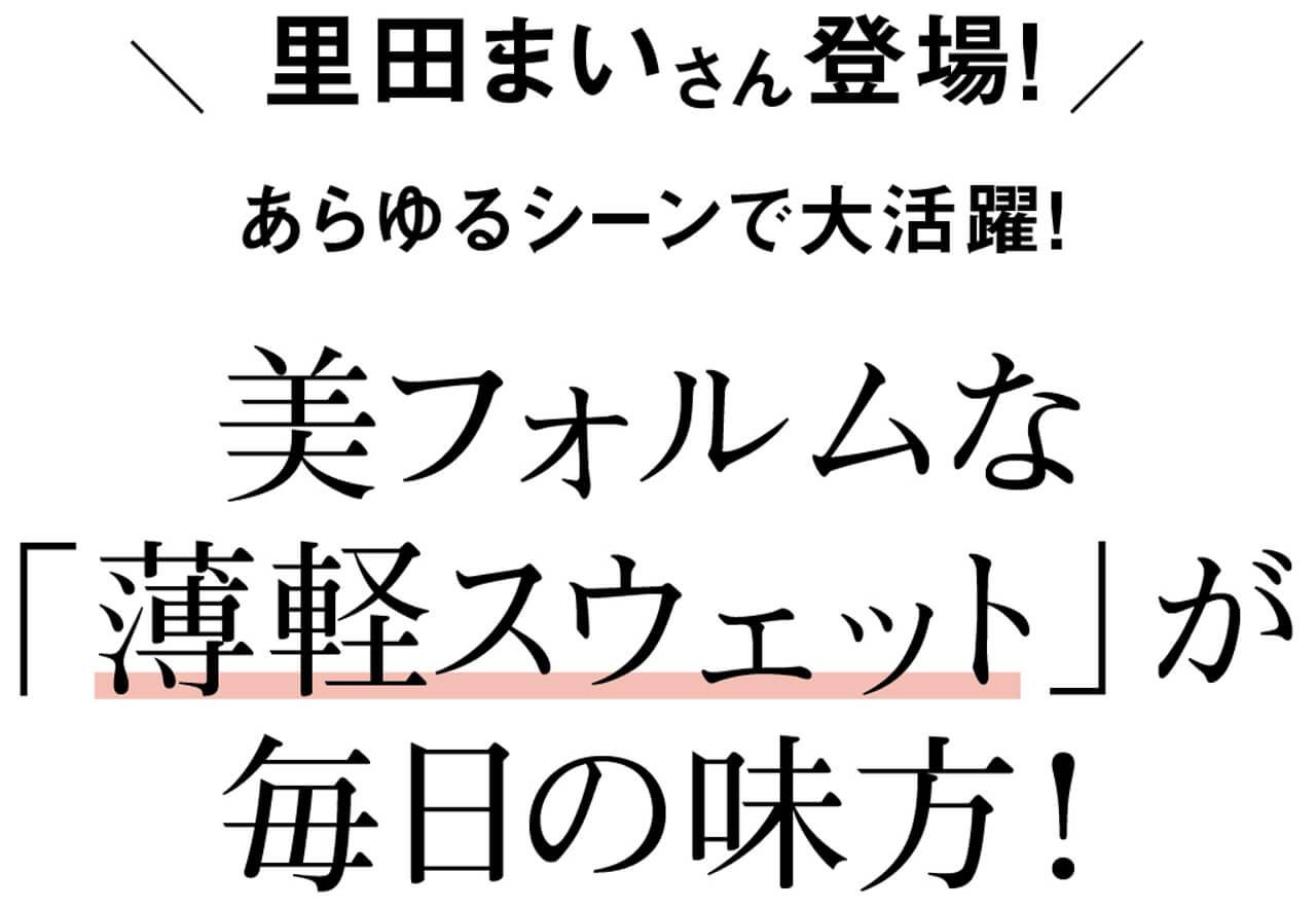 里田まいさん登場!あらゆるシーンで大活躍!美フォルムな 「薄軽スウェット」が 毎日の味方!