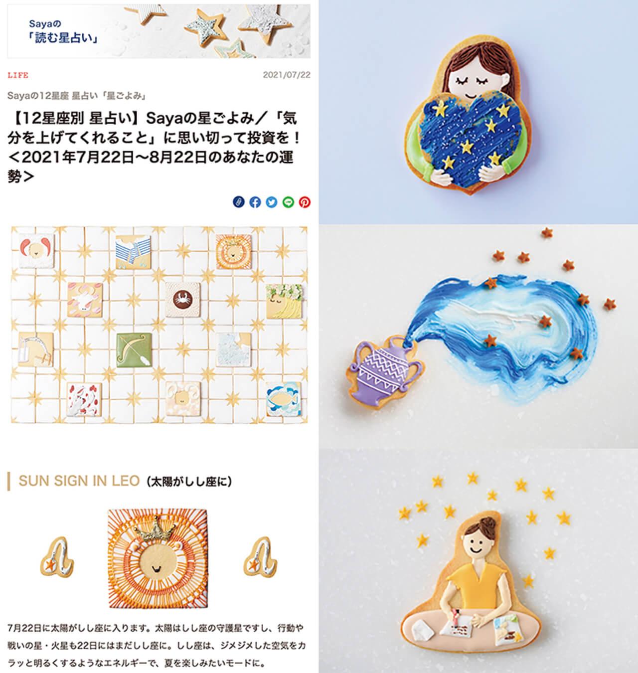 LEEweb人気連載/Sayaさんのウェブサイトの画像と星占いがモチーフの絵が描かれたクッキーの写真