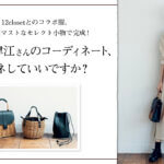 【動画】スタイリスト石上美津江さんのコーディネート、マネしていいですか?