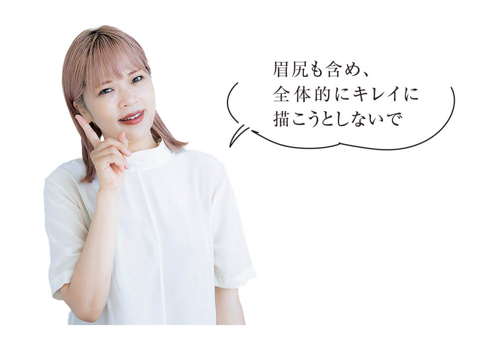 ヘア&メイクアップアーティスト河嶋 希さん 眉尻も含め、全体的にキレイに描こうとしないで
