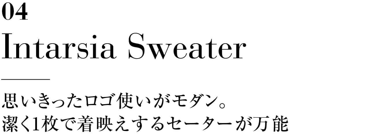 04 Intarsia Sweater 思いきったロゴ使いがモダン。潔く1枚で着映えするセーターが万能