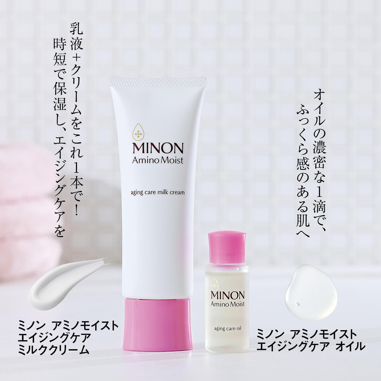 オイルの濃密な1滴で、ふっくら感のある肌へ ミノン アミノモイスト エイジングケア オイル 乳液+クリームをこれ1本で!時短で保湿し、エイジングケアを ミノン アミノモイスト エイジングケアミルククリーム