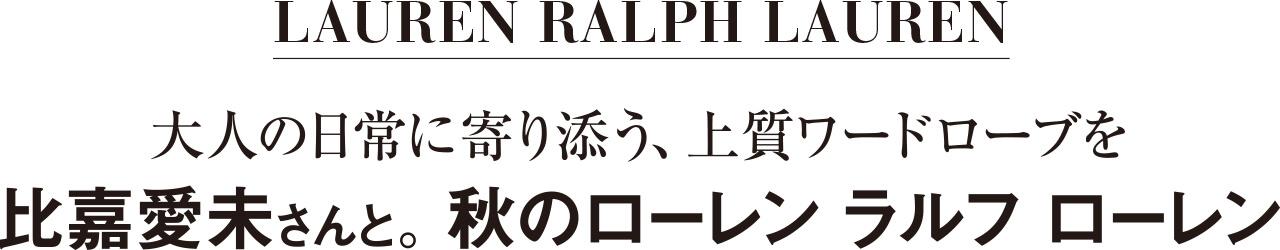 LAUREN RALPH LAUREN 大人の日常に寄り添う、上質ワードローブを 比嘉愛未さんと。 秋のローレン ラルフ ローレン
