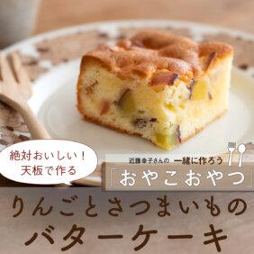 絶対おいしい!天板で作る「りんごとさつまいものバターケーキ」レシピ/近藤幸子さんの「おやこおやつ」