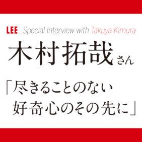 木村拓哉さんスペシャルインタビュー「尽きることのない好奇心のその先に」