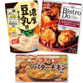 鍋つゆ、カレールウ…フライパンor鍋ひとつで完結!【おすすめの時産食品&調味料】