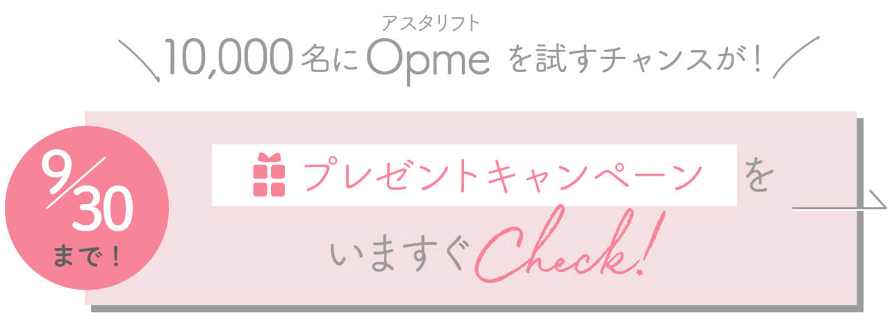 「オプミー」を試せるチャンス! スペシャルキャンペーンサイトを Check!