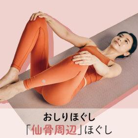 【おしりほぐし】婦人科系の不調を改善する「仙骨周辺」ほぐしにチャレンジ!