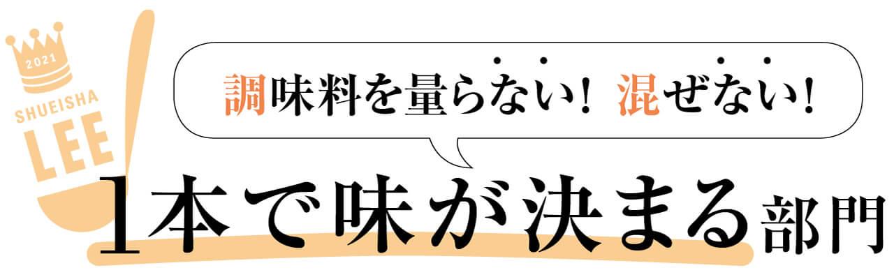 2021 SHUEISHA LEE 調味料を量らない!混ぜない! 1本で味が決まる部門